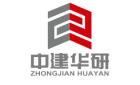 北京中建華研教育咨詢中心