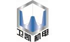 河南衛凱機電設備安裝工程有限公司