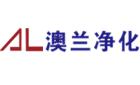 北京澳兰环境工程有限公司