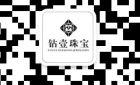 深圳市鉆壹珠寶首飾有限公司