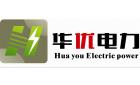 河南华优电力工程设计有限公司