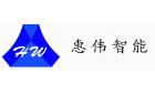 广州惠伟智能科技有限公司