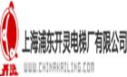 上海浦東開靈電梯廠有限公司