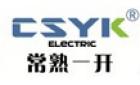 常熟一開電氣制造有限公司