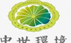 深圳市中世环境科技有限公司