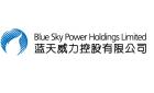 深圳正威力能源有限公司