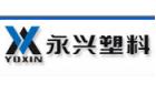 浙江永兴新材料科技有限公司
