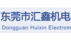 东莞市汇鑫机电设备工程有限公司