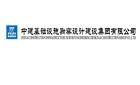中建基础设施勘察设计建设集团有限公司东北分公司