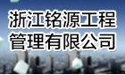 浙江銘源工程管理有限公司