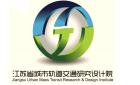 江苏省城市轨道交通研究设计院股份有限公司