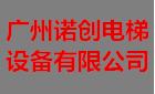 廣州諾創電梯設備有限公司