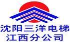 沈阳三洋电梯有限公司江西分公司最新招聘信息