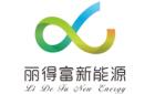 深圳市丽得富新能源材料科技有限公司