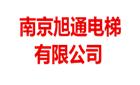 南京旭通电梯有限公司
