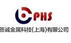 签诚金属科技(上海)有限公司
