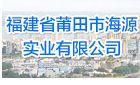 福建省莆田市海源实业有限公司