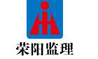 浙江荣阳工程监理有限公司