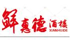 赤峰鲜惠德酒楼-最新招聘信息
