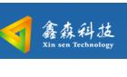 福建鑫森合纤科技有限公司