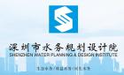 深圳市水務規劃設計院有限公司廈門分公司