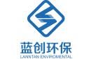 湖南藍創環保節能科技有限公司
