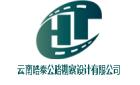 云南皓泰公路勘察设计有限公司
