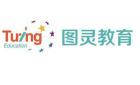 长沙图灵教育科技有限公司