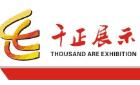 广州千正展示设计制作有限公司