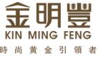 深圳市金明豐珠寶有限公司