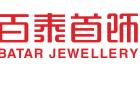 深圳市和合百泰珠宝首饰有限公司