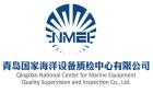 青島國家海洋設備質檢中心集團有限公司