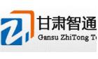 甘肃智通科技工程检测咨询有限公司上海分公司