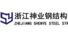 浙江神业钢结构有限公司