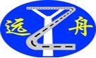 云南远舟工程设计有限公司