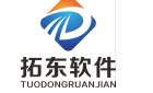 上海拓東軟件有限公司