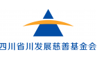 四川省川发展慈善基金会最新招聘信息