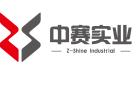 杭州中赛实业有限公司