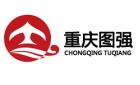 重庆图强工程技术咨询有限公司
