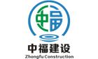 中福(福建)建設科技有限公司