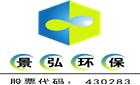 武汉景弘环保科技股份有限公司