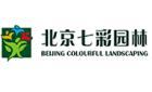北京七彩园林绿化工程有限公司