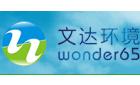 深圳市文达环境技术有限公司