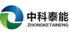 中科泰能高銘科技發展有限公司最新招聘信息