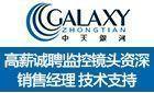 深圳中天银河科技有限公司