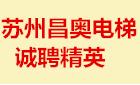 蘇州昌奧電梯銷售服務有限公司