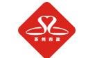 苏州市政园林工程集团有限公司