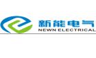广东智信电气有限公司