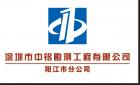 深圳中銘高科信息產業股份有限公司陽江分公司