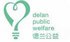 珠海市德兰公益服务中心最新招聘信息